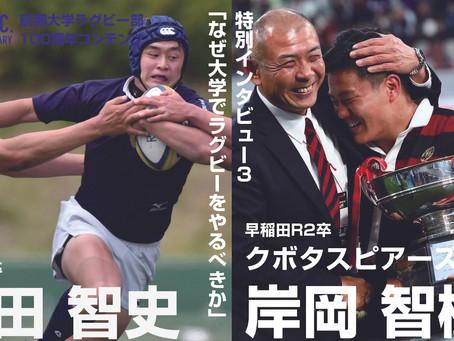 046: 日本ラグビー界と京大ラグビー部へのエール(岸岡 智樹選手・早稲田大卒・クボタスピアーズ、R2 桑田智史/特別インタビュー2)