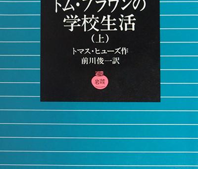 001: 京都のトム・ブラウンたち(S55 真田 正明)