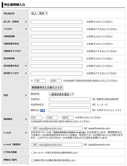 申し込み法人.jpg