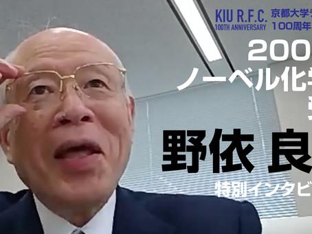 038: 京大ラグビーへのエール(S36 野依 良治・2001年ノーベル化学賞受賞/特別インタビュー3)