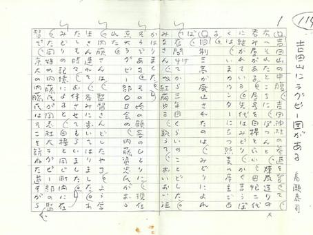 """044: 吉田山にラグビー団がある(高瀬泰司・吉田山""""白樺""""亭主)"""