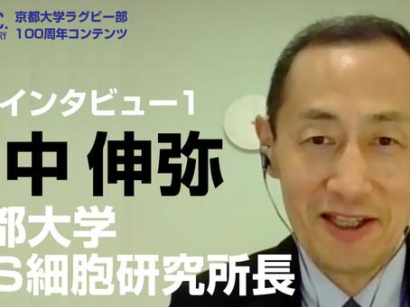 016: ラグビーが教えてくれたこと(山中伸弥・ iPS細胞研究所所長/特別インタビュー1)