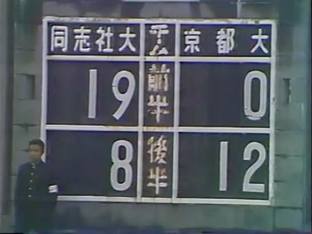 025: オフロードパスから2トライ!/1978年 対同志社定期戦(関西Aリーグ戦)〈後半〉(映像協力:KBS京都)