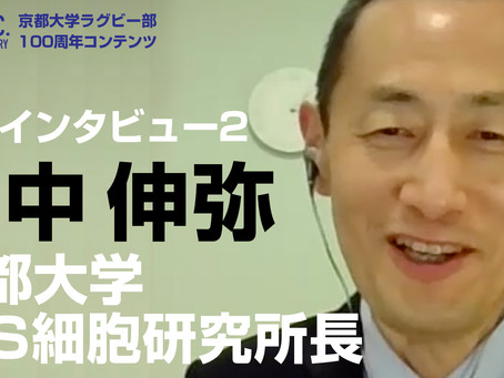 017: 平尾誠二さんが思い描いた日本ラグビー界の姿(山中伸弥・ iPS細胞研究所所長/特別インタビュー2)