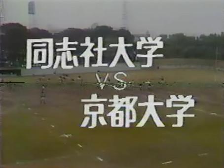 024:「京大の健闘光る」と解説者/1978年 対同志社定期戦(関西Aリーグ戦)〈前半〉(映像協力:KBS京都)