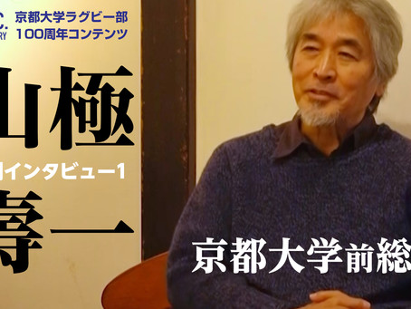 021: ゴリラ研究者から見たラグビー〜ハカとゴリラのドラミング(山極 壽一・京大前総長/特別インタビュー1)