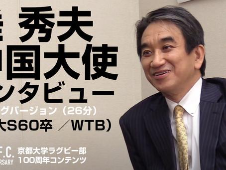 004: 「ノーサイド」の精神は、国同士の外交でも必要なもの (S60 垂 秀夫・駐中国大使/インタビュー)