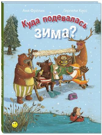 Проводы зимы: с юмором об актуальном.