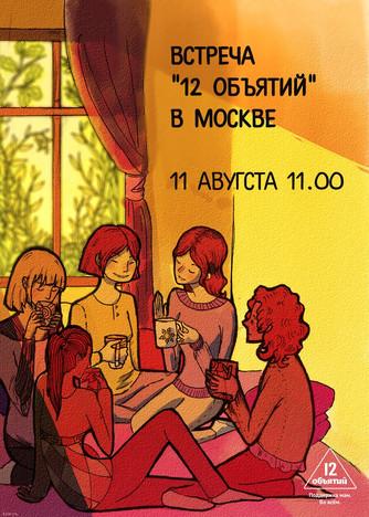 Оффлайн-встреча в Москве