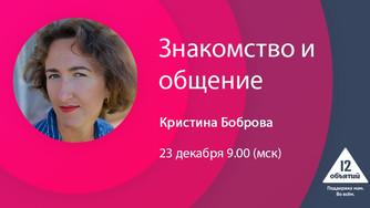 Запись эфира с Кристиной Бобровой