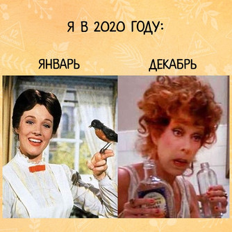 Я в 2020 году