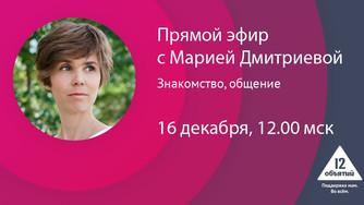 Анонс прямого эфира с Марией Дмитриевой