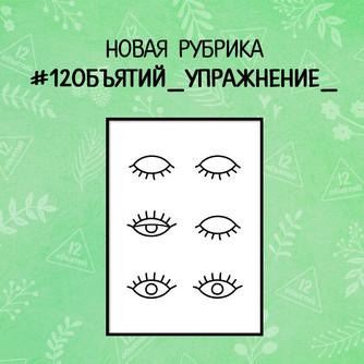 """Новая рубрика """"Упражнения"""""""