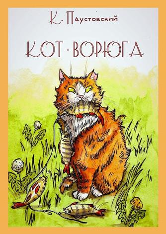 """""""У кошки четыре ноги, позади нее длинный хвост"""""""