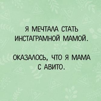 Мама из интернета