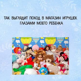Поход в магазин игрушек
