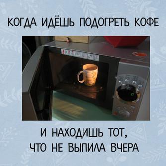 Вчерашний кофе - тоже кофе