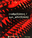sincro_1.jpg