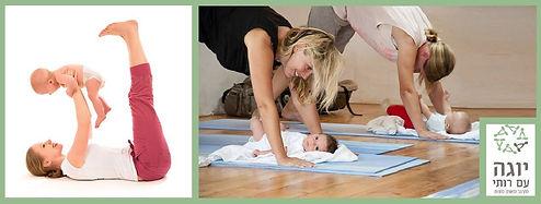 יוגה לאמהות ותינוקות, יוגה אחרי לידה