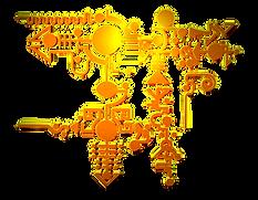 codes pictographiques de lumière