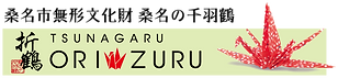 orizuru_logo.png