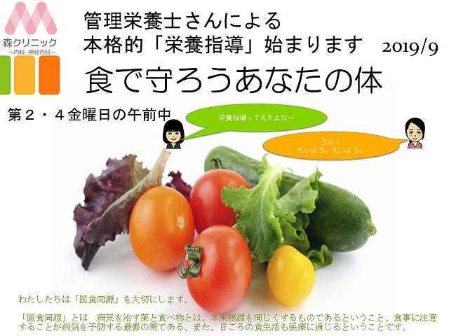 栄養指導.png