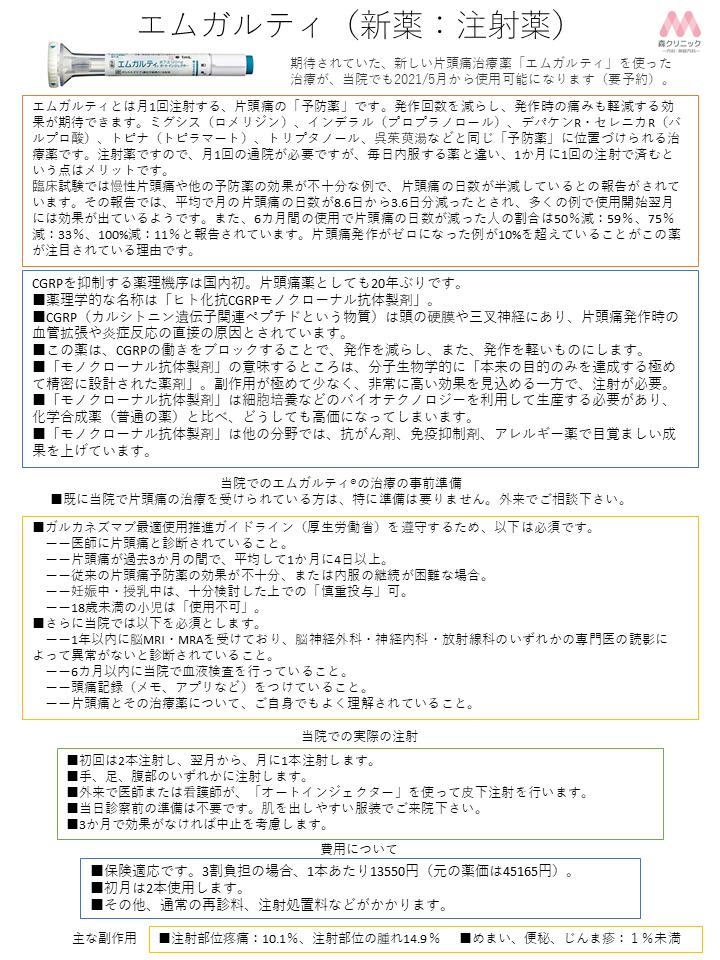 エムガルティ(新薬:注射薬).png