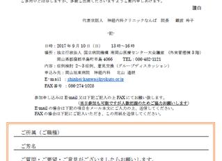 第8回 岡山県神経疾患緩和ケア研究会