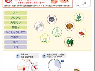 花粉症の原因が20分で分かる検査を導入しました。