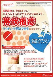 帯状疱疹予防ワクチン.jpg