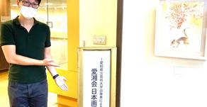 愛湘会 日本画展の様子