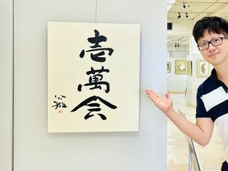 山陽百貨店「壱萬会」会場風景