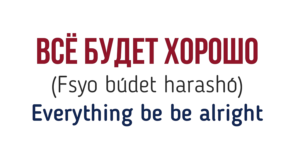 Motivational phrase in Russian - everything will be alright in Russian