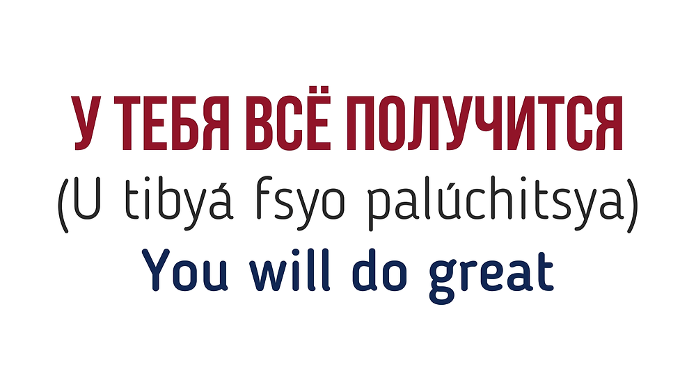 You will do great in Russian - motivate in Russian