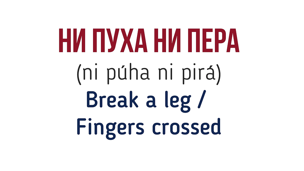 Fingers crossed in Russian - wishing good luck in Russian