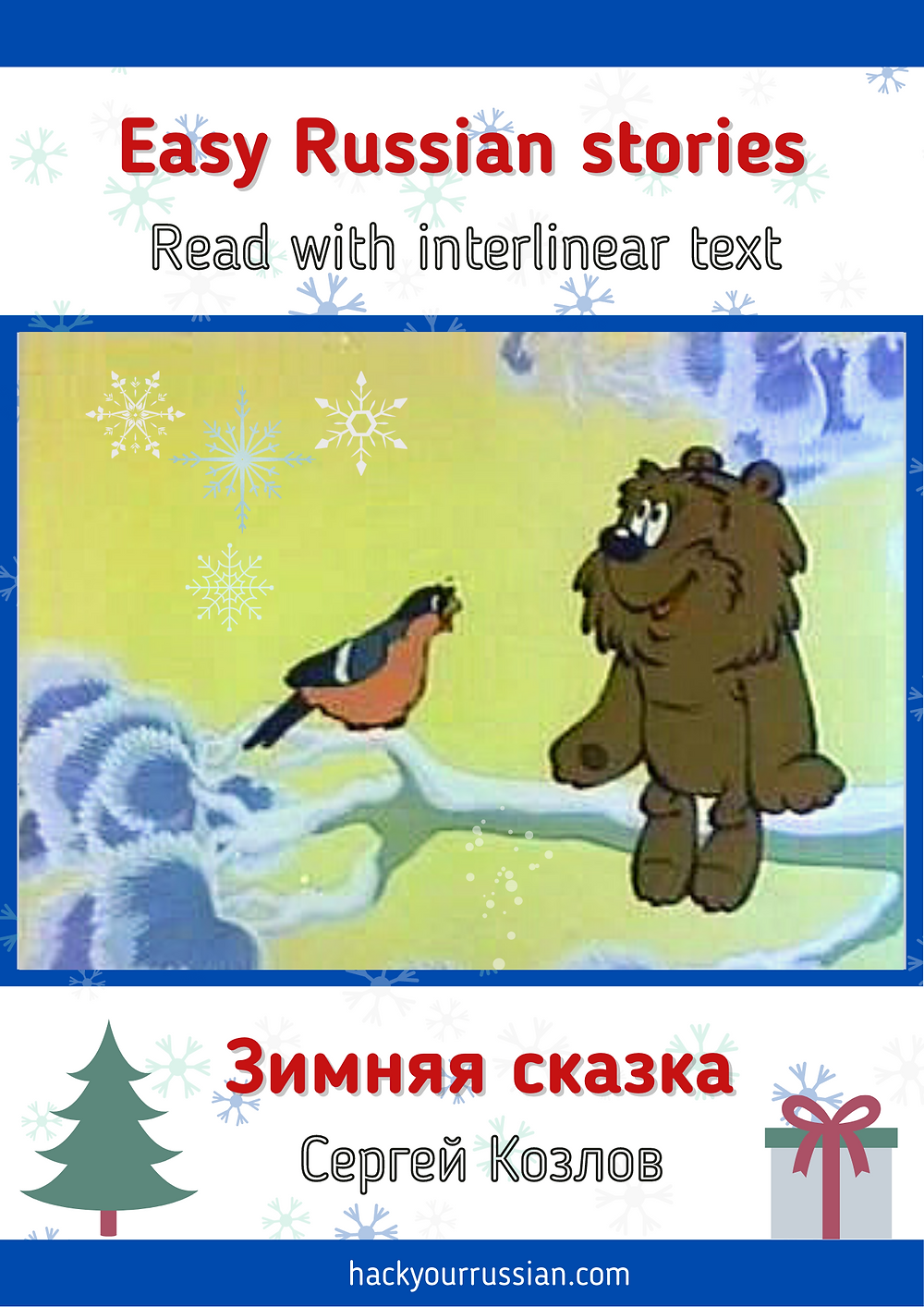 Easy Russian story - Interlinear text