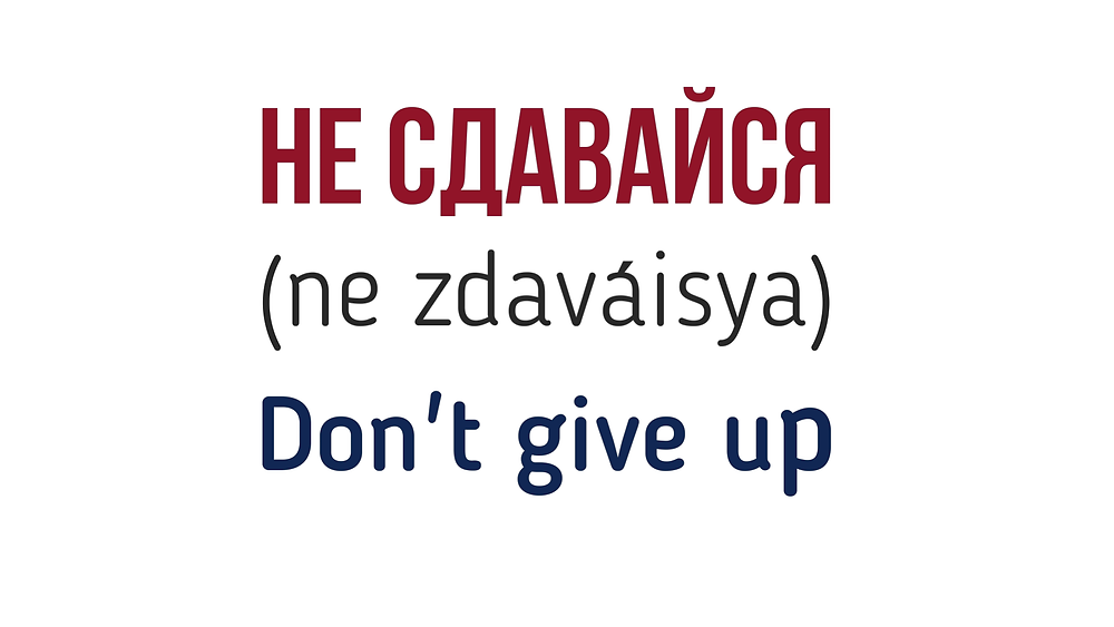 Don't give up in Russian - cheer up in Russian