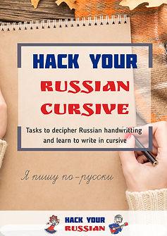 Russian cursive worksheets