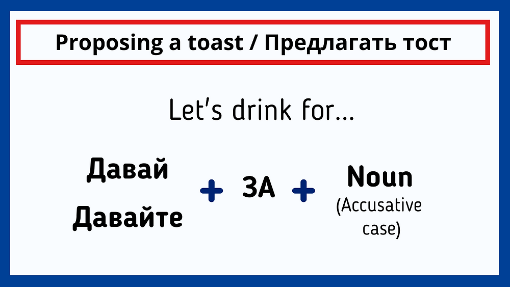 How to make Russian toasts - давай за