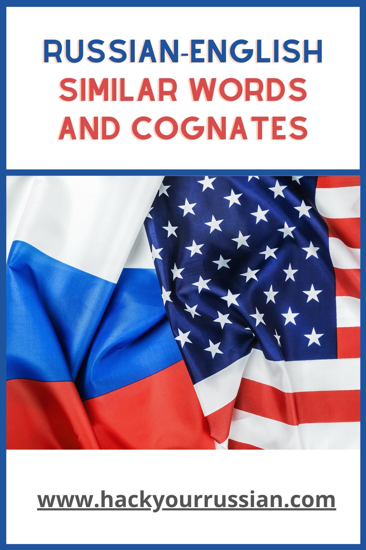 Russian words similar to English - Russian-English cognates