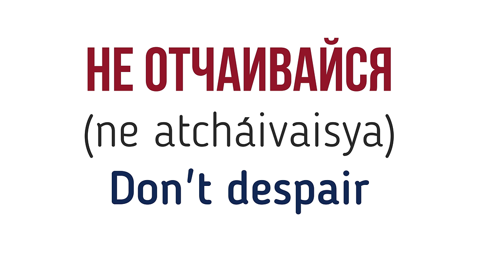 Don't despair in Russian - encouraging phrase in Russian