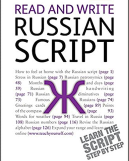 Learn how to write in Russian | Russian alphabet | Cyrillic letters