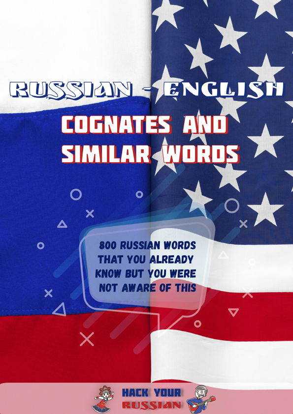 Guide on Russian-English similar words with audio