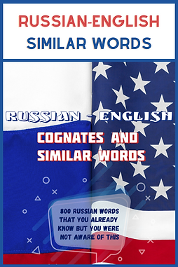 Russian-English similar words and cognates | Learn Russian