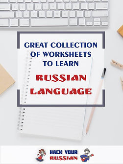 Worksheets to learn Russian language