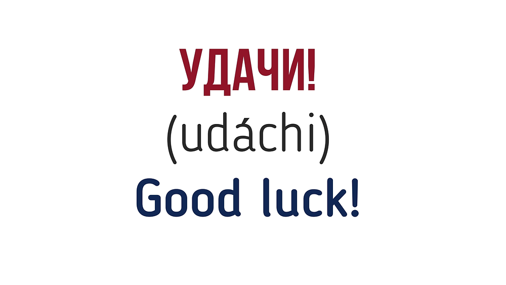 Good luck in Russian word