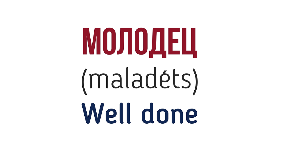 Well done in Russian - praising words in Russian