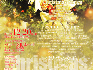 多治見少年少女合唱団とシニアコア Christmas Concert 2015