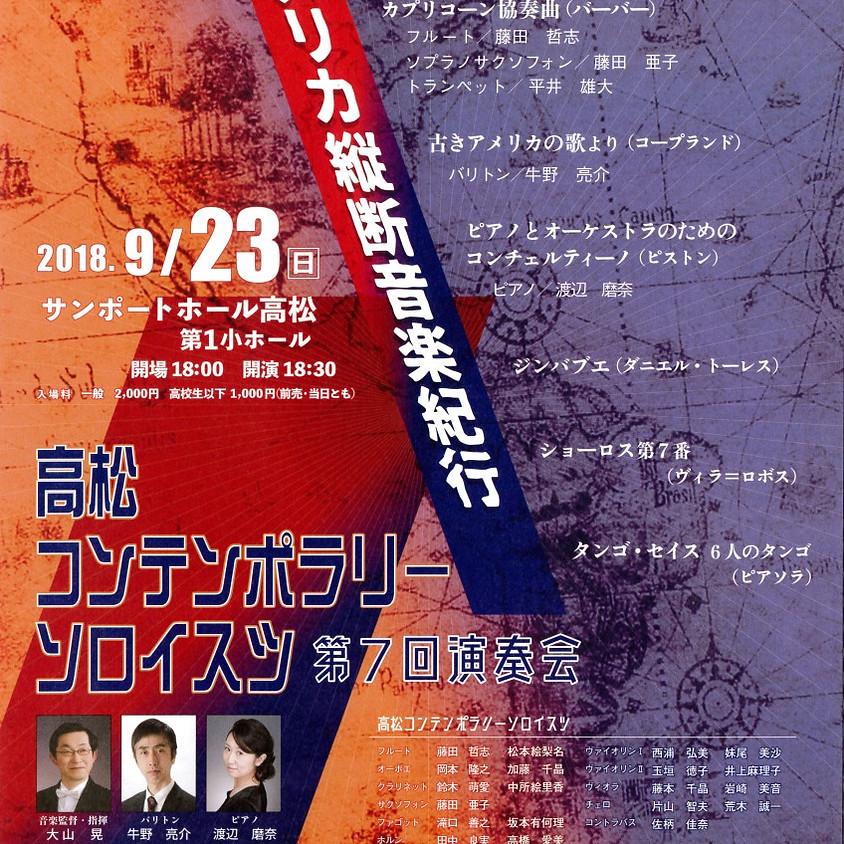 高松コンテンポラリー ソロイスツ 第7回演奏会