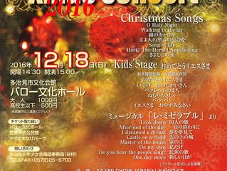多治見少年少女合唱団とシニアコア Christmas Concert 2016